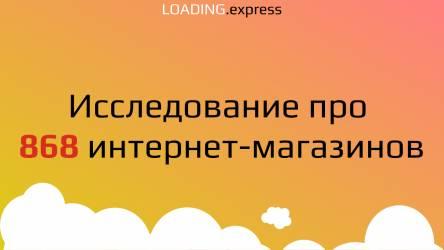 Исследование 1007 топовых интернет-магазинов России