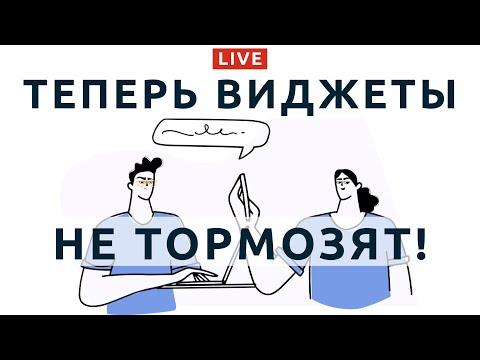 95: Виджет ВКонтакте больше не тормозит загрузку сайта