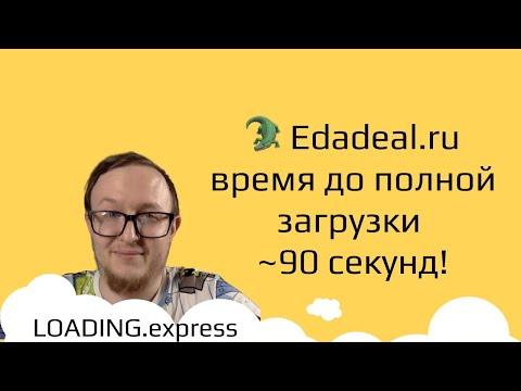 🐊54. Edadeal.ru — технический аудит о скорости загрузки сайта от loading.express + бонусы до 20%