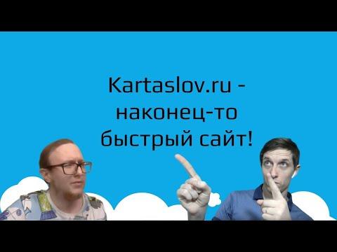 👍57. Kartaslov.ru — cкорость загрузки сайта — как проверять, что смотреть, какими сервисами.