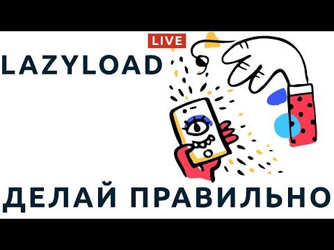 98. LazyLoad — правильная отложенная загрузка картинок на сайте. Ленивая отложка.