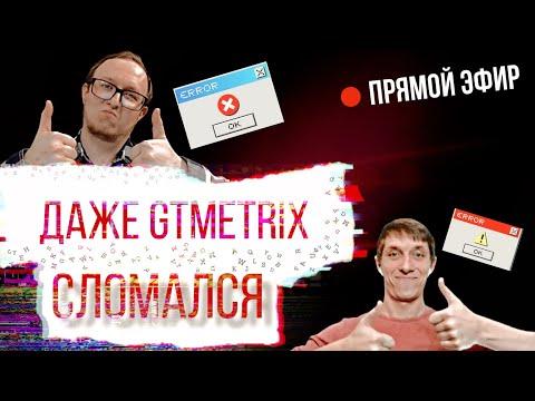 58. ⚡️ Скорость сайта Consultant.ru — как проверить скорость сайта и что нужно сделать для ускорения