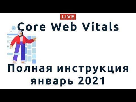 106: Web Vitals в Google Search Console — главное про отчет SPEED