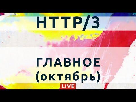 118: Что такое HTTP/3 QUIC (IETF) h3-29 - как настроить на сервере, минусы и плюсы перехода.