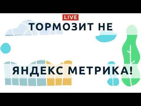 93: Что делать с внешними скриптами аналитики, чтобы сайт не тормозил с Яндекс.Метрикой
