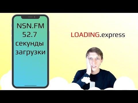 59. ⏱Скорость сайта Nsn.fm — проверка скорости сайта, и советы по его ускорению от Loading.express