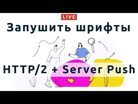 100: Как настроить HTTP/2 + Server Push, что значит пушить шрифты/стили