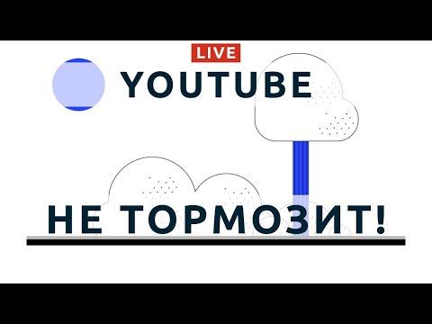 96. Как вставить YouTube, чтобы скорость сайта не замедлилась?