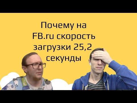 😵56. Скорость сайта FB.ru — как измерить скорость сайта и понять, что нужно сделать для ускорения.