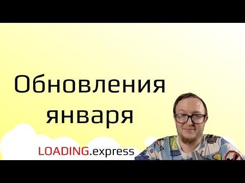 Как проверить скорость сайта с новым loading.express в 2020