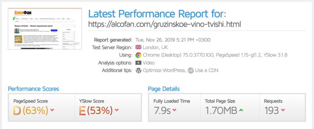 Проверка скорости сервисом GTmetrix.com из Лондона