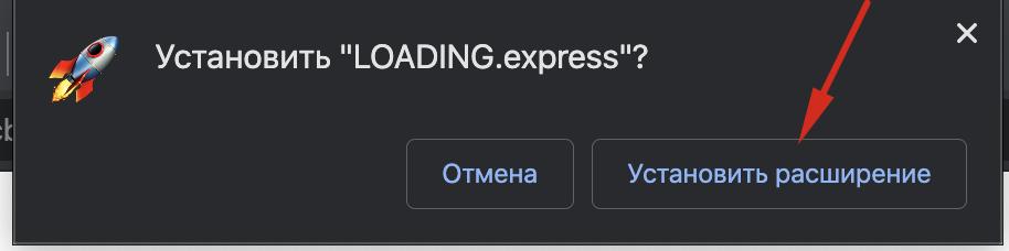 запрос на установку расширения для проверки скорости загрузки loading.express