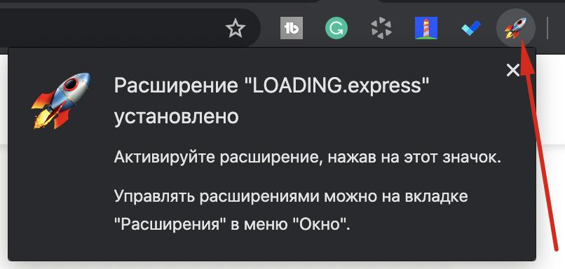 шаг после установки расширения loading.express