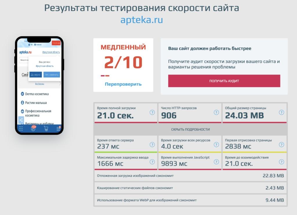 обновленный дизайн проверки скорости загрузки сайта от loading.express в январе 2020