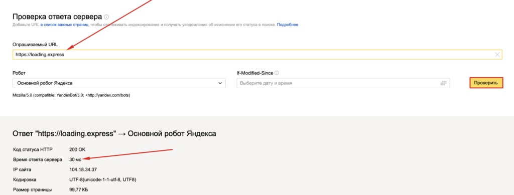 как проверить ответ сервера в Яндекс веб-мастер
